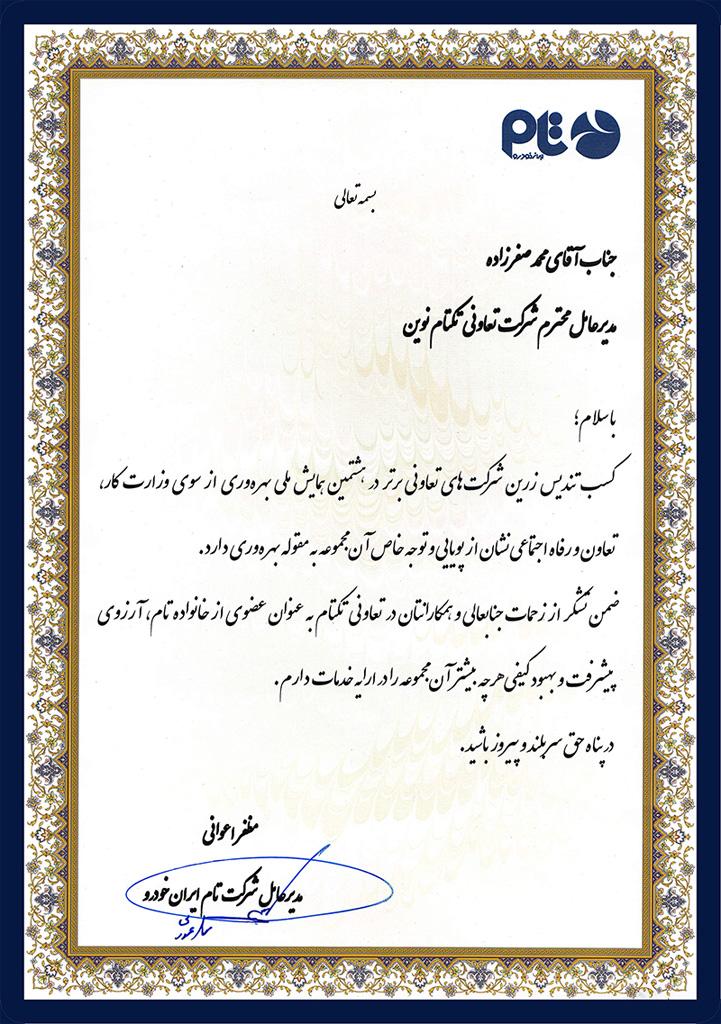 قدردانی مدیر عامل تام ایرانخودرو از شرکت تکتام نوین